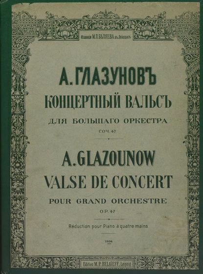 Александр Константинович Глазунов Концертный вальс для большого оркестра