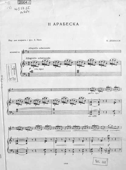Клод Дебюсси Вторая арабеска вокальные циклы малера дебюсси свиридова