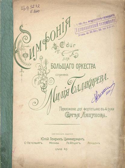цена на Милий Алексеевич Балакирев Симфония C-dur для большого оркестра