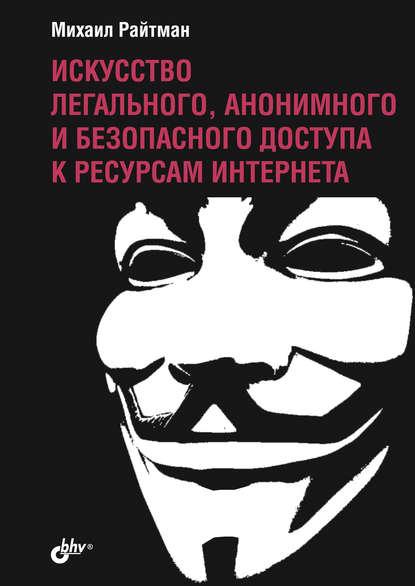 Искусство легального, анонимного и безопасного доступа