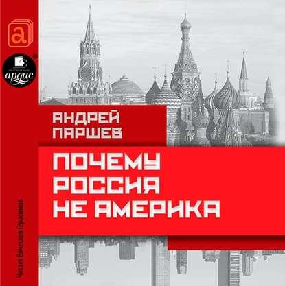 Фото - Андрей Паршев Почему Россия не Америка андрей паршев почему россия не америка
