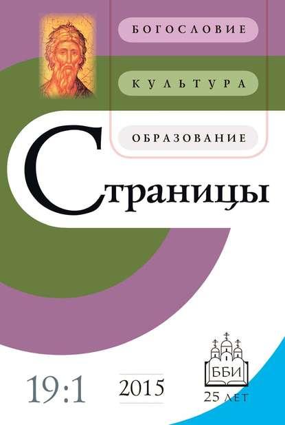 Группа авторов Страницы: богословие, культура, образование. Том 19. Выпуск 1
