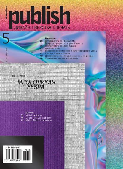 Открытые системы Журнал Publish №05/2017
