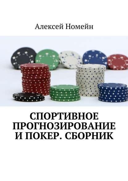 Алексей Номейн Спортивное прогнозирование ипокер. Сборник недорого