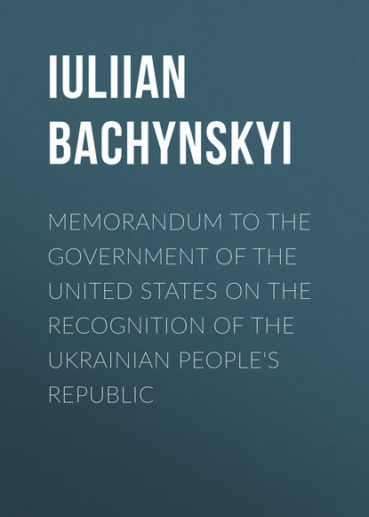 цена на Bachynskyi IUliian Memorandum to the Government of the United States on the Recognition of the Ukrainian People's Republic