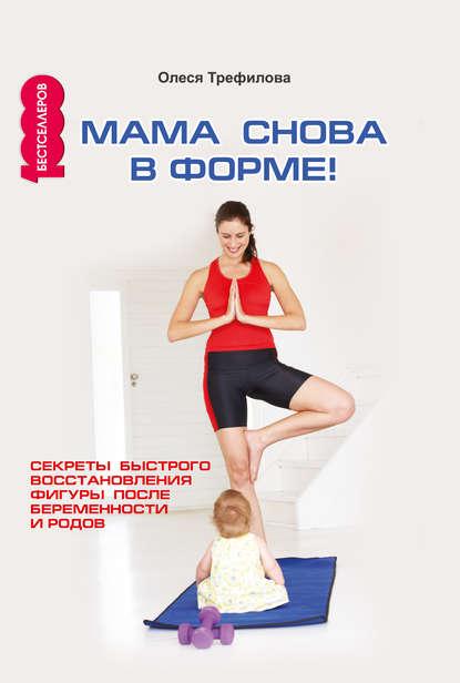 Мама снова в форме! Секреты быстрого восстановления