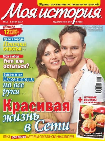 Журнал «Моя история» №12/2017