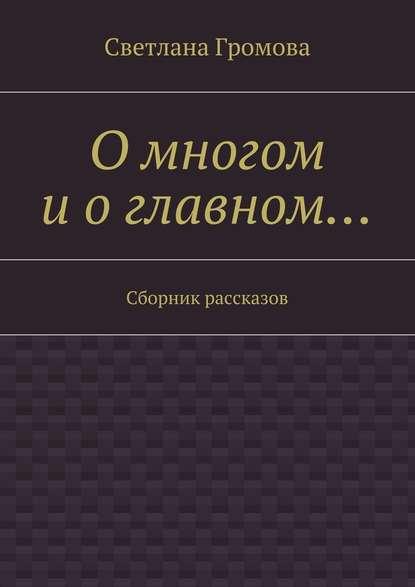 Светлана Громова Омногом иоглавном… Сборник рассказов