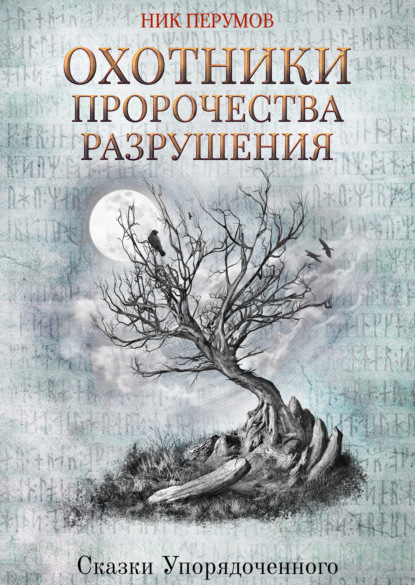 Ник Перумов. Охотники. Пророчества Разрушения