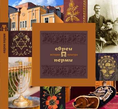 Д. И. Вайман Евреи Перми: история и культура
