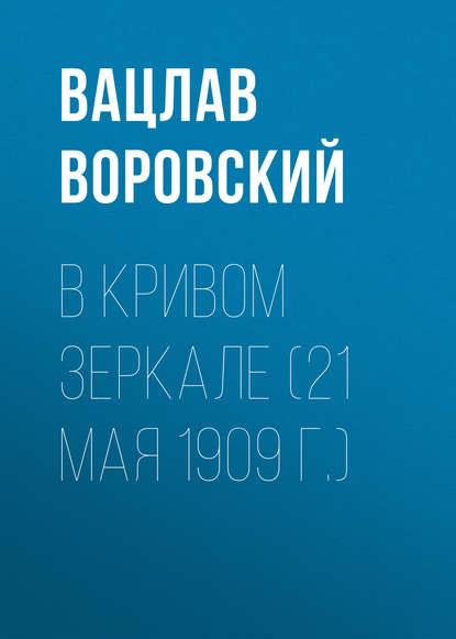 Фото - Вацлав Воровский В кривом зеркале (21 мая 1909 г.) вацлав воровский в кривом зеркале 21 июня 1909 г