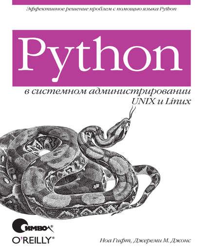 Python в системном администрировании UNIX и Linux : Гифт Ноа