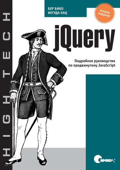 Бер Бибо jQuery. Подробное руководство по продвинутому JavaScript. 2-е издание jquery в действии 3 е издание