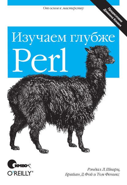 Рэндал Л. Шварц Perl: изучаем глубже. 2-е издание perl