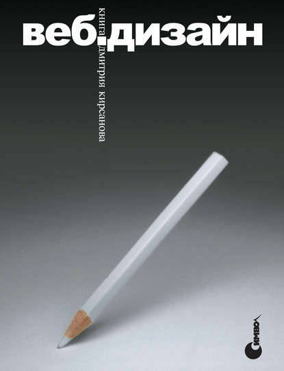 Веб дизайн: книга Дмитрия Кирсанова