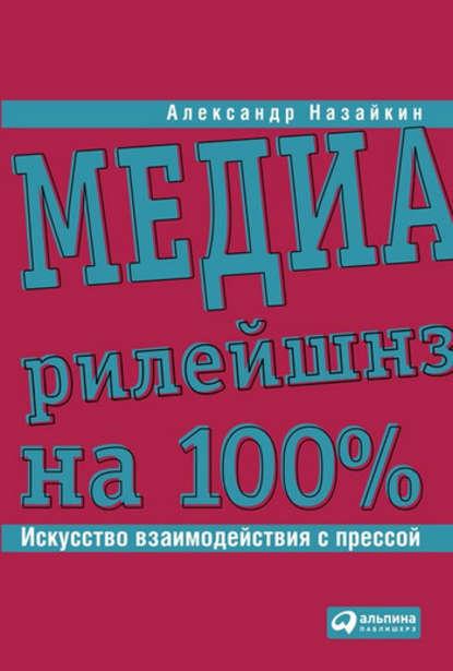 Александр Назайкин Медиарилейшнз на 100%. Искусство взаимодействия с прессой 0 pr на 100