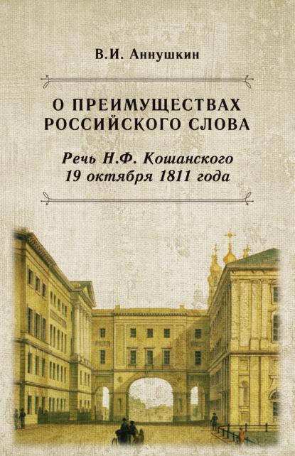 В. И. Аннушкин О преимуществах российского слова. Речь Н. Ф. Кошанского 19 октября 1811 года недорого