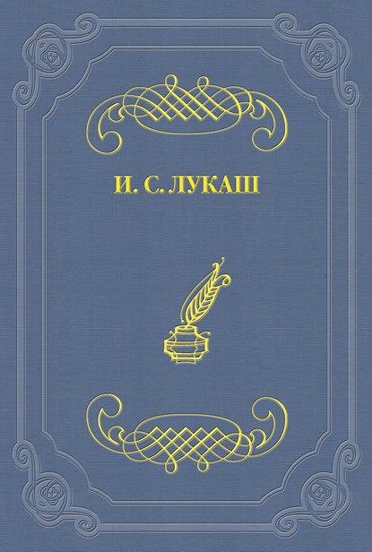 Иван Созонтович Лукаш «Путевка»