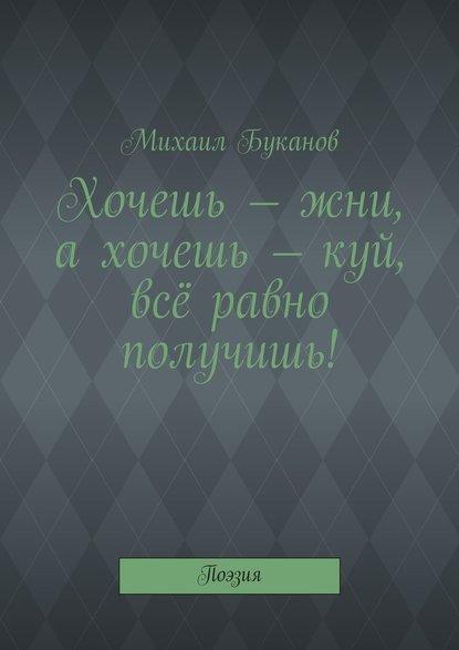 Фото - Михаил Буканов Хочешь – жни, ахочешь – куй, всё равно получишь! Поэзия михаил буканов хочешь – жни а