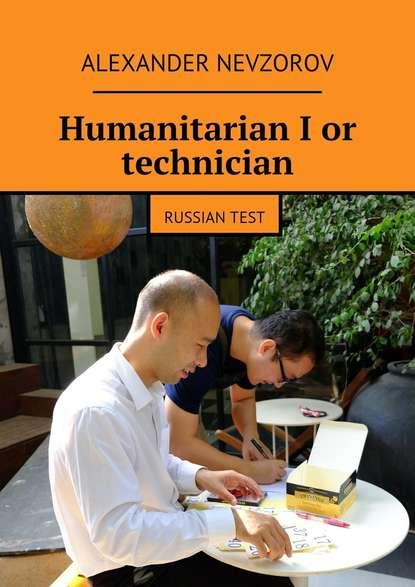 Александр Невзоров Humanitarian Ior technician. Russiantest the military intervention in libya realist or humanitarian