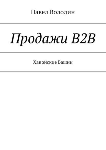 Павел Владимирович Володин ПродажиВ2В. Ханойские Башни