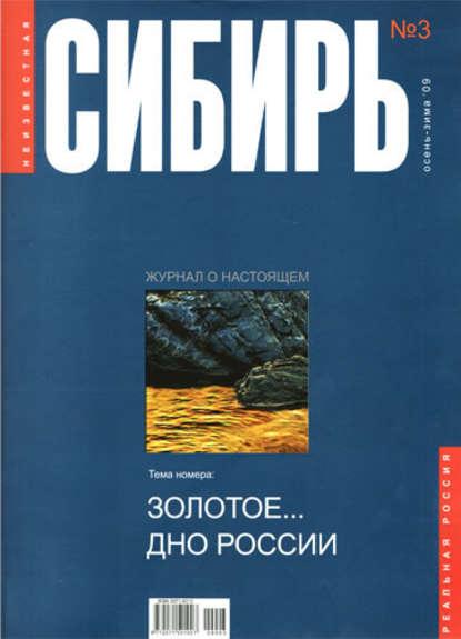 Коллектив авторов Неизвестная Сибирь №3