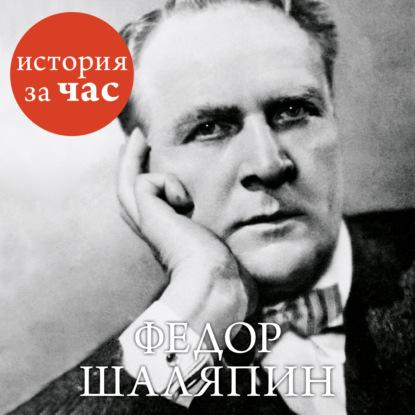 Вера Калмыкова Федор Шаляпин