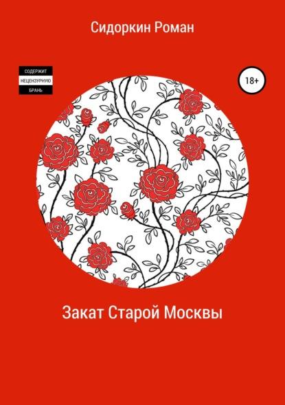 Роман Игоревич Сидоркин Закат Старой Москвы
