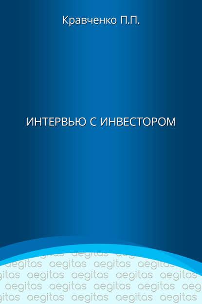 Павел Кравченко Интервью с инвестором