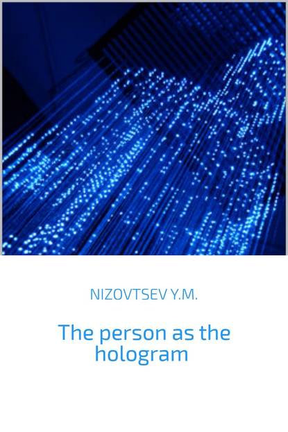 Юрий Михайлович Низовцев The person as the hologram why the world does not exist
