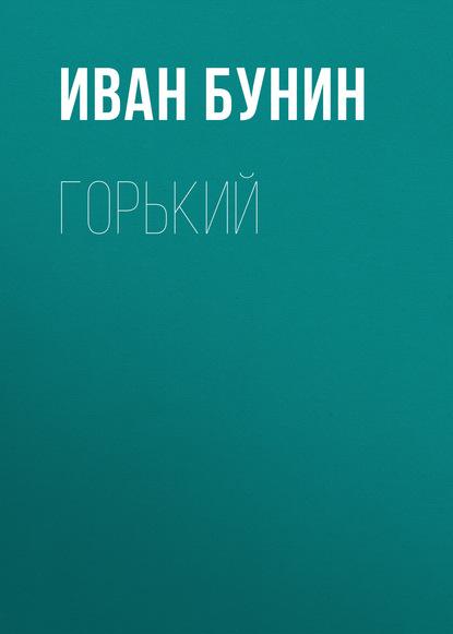 Иван Бунин Горький иван бунин первая любовь