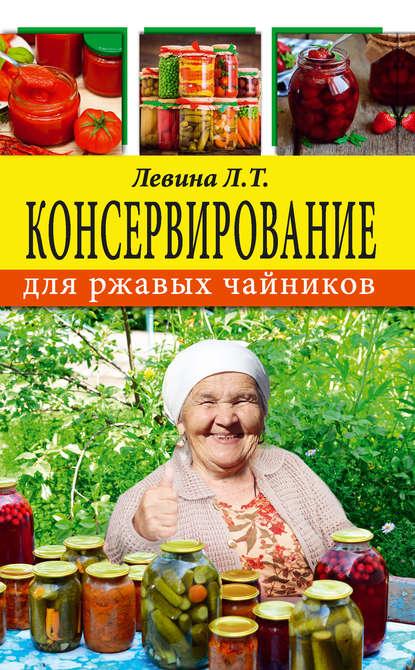 Любовь Левина Консервирование для ржавых чайников любовь левина социальные сети для ржавых чайников