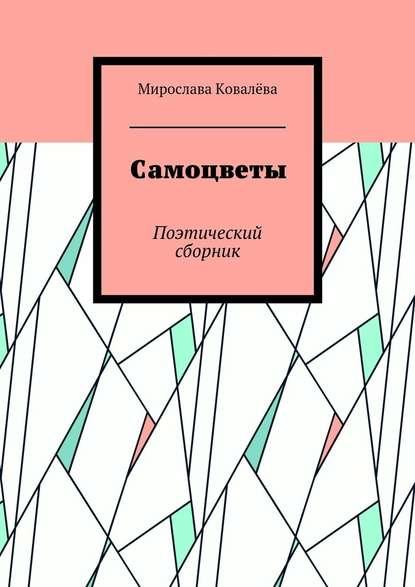 Самоцветы. Поэтический сборник