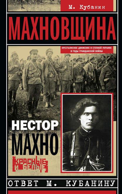 Нестор Махно Махновщина. Крестьянское движение в степной Украине в годы Гражданской войны махновщина