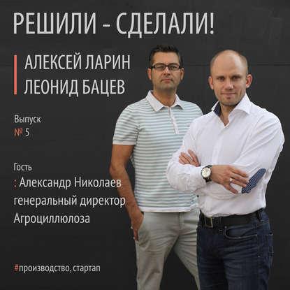 Алексей Ларин Александр Николаев: «Производство бумаги может быть безотходным»