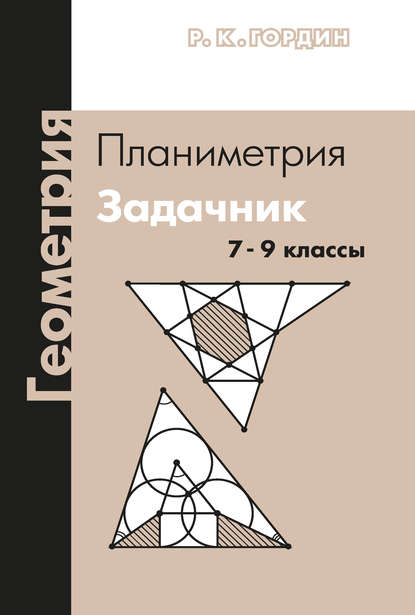 лепехина т геометрия 7 9 классы опорные конспекты ключевые задачи Р. К. Гордин Геометрия. Планиметрия. Задачник. 7–9 классы