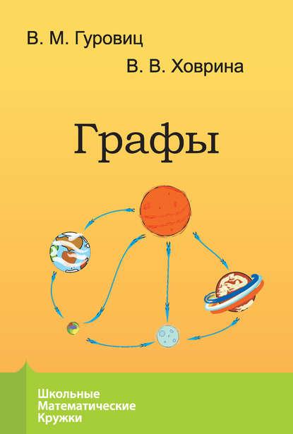 В. М. Гуровиц Графы