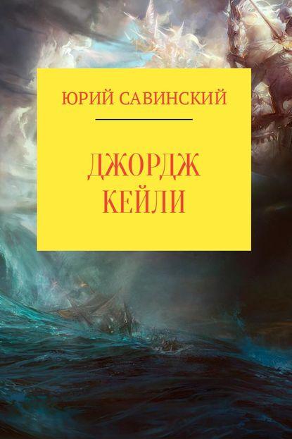 Юрий Эзекейлевич Савинский Джордж Кейли