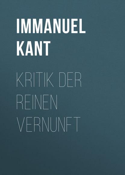 Иммануил Кант Kritik der reinen Vernunft и кант immanuel kant s kritik der reinen vernunft