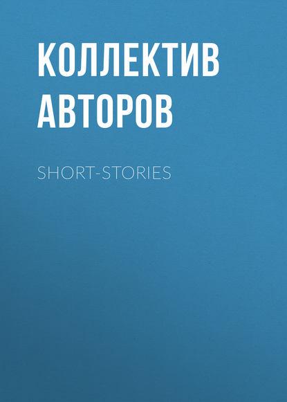 Фото - Коллектив авторов Short-Stories коллектив авторов школа александринская