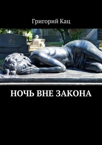 Григорий Кац Ночь вне закона фитцек с ночь вне закона