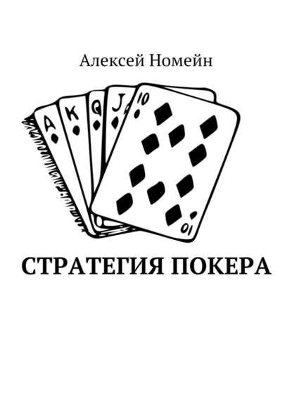 Алексей Номейн Стратегия покера недорого