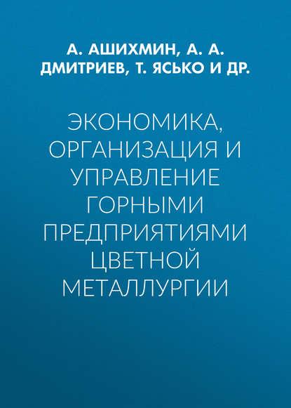 А. А. Дмитриев Экономика, организация и управление горными предприятиями цветной металлургии а а дмитриев экономика организация и управление горными предприятиями цветной металлургии