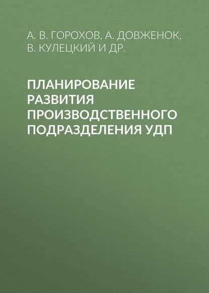 Планирование развития производственного подразделения УДП : А. В. Горохов