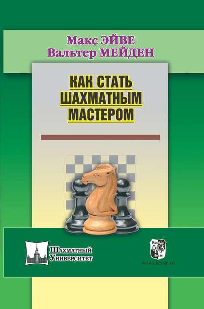 Макс Эйве : Как стать шахматным мастером