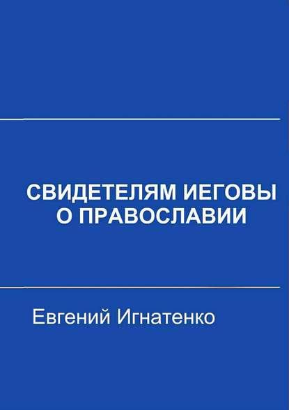 Евгений Игнатенко Свидетелям Иеговы о Православии
