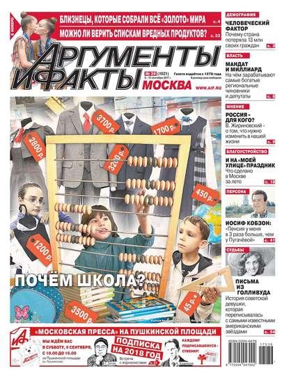Редакция газеты Аргументы и Факты Москва 36-2017
