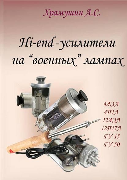 А. С. Храмушин Hi-end-усилители на «военных» лампах