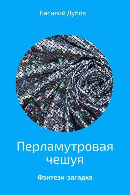 Фото - Василий Дубов Перламутровая чешуя василий дубов перламутровая чешуя
