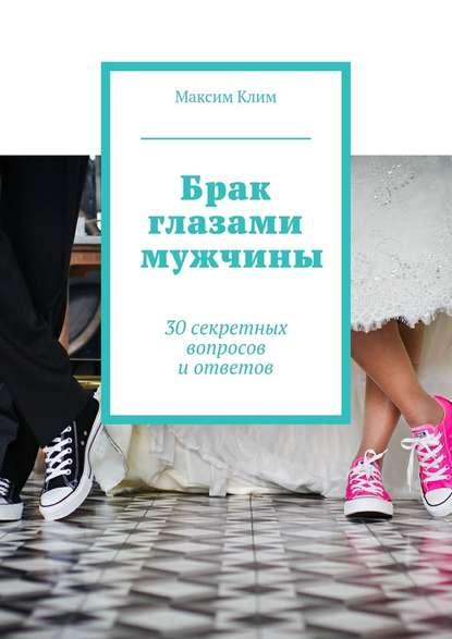 Максим Клим Брак глазами мужчины. 30секретных вопросов иответов